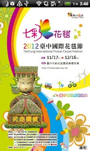 2012臺中國際花毯節 2012新社花海活動