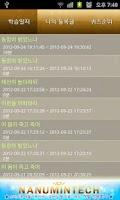 Screenshot of Korea SIJO Education
