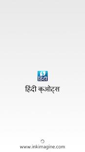 Hindi SMS Quotes हिंदी क्ओट्स