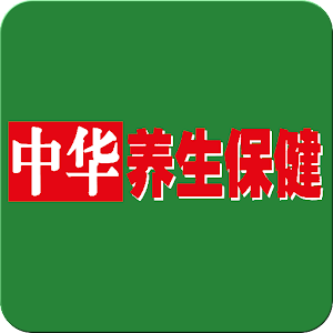 Download App 中华养生保健 for iPhone