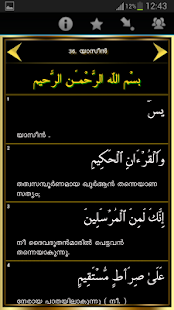 Malayalam Quran - screenshot thumbnail
