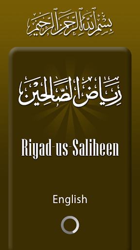利雅得我們Saliheen英語