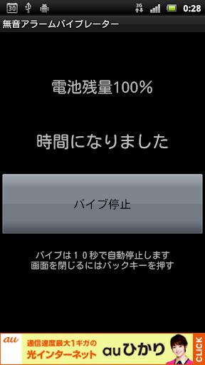 無料商业Appの無音アラームバイブレーター消音アラームアプリ無料版|記事Game