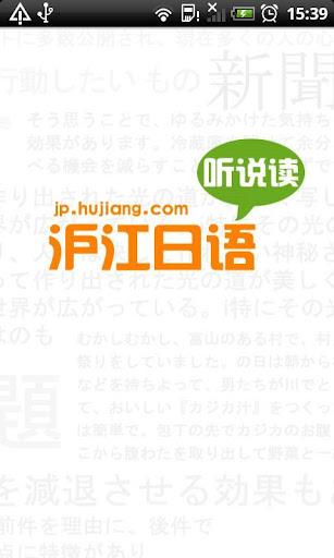 日语听说读