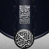 المصحف الشافي - القرآن الكريم