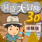 洞窟大冒険3D(DL) 体験版 icon