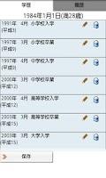 Screenshot of My履歴書