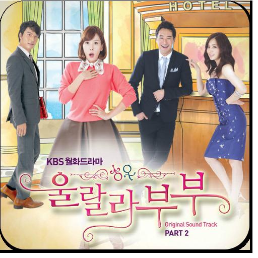 벨소리 : 그리운 사람 - 울랄라부부 OST [길미] 音樂 App LOGO-APP開箱王