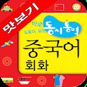 동시통역 중국어회화 맛보기 logo