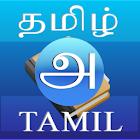 TamilAlphabets1 icon