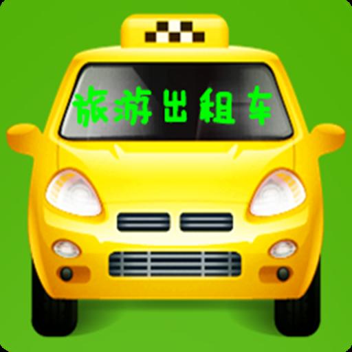 旅遊App|济州岛自由行租车 LOGO-3C達人阿輝的APP
