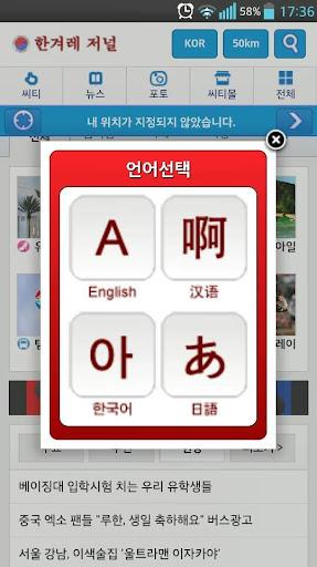 【免費生活App】한겨레저널-APP點子