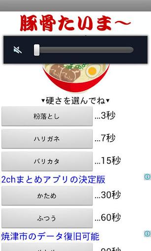 豚骨ラーメンタイマー生麺用