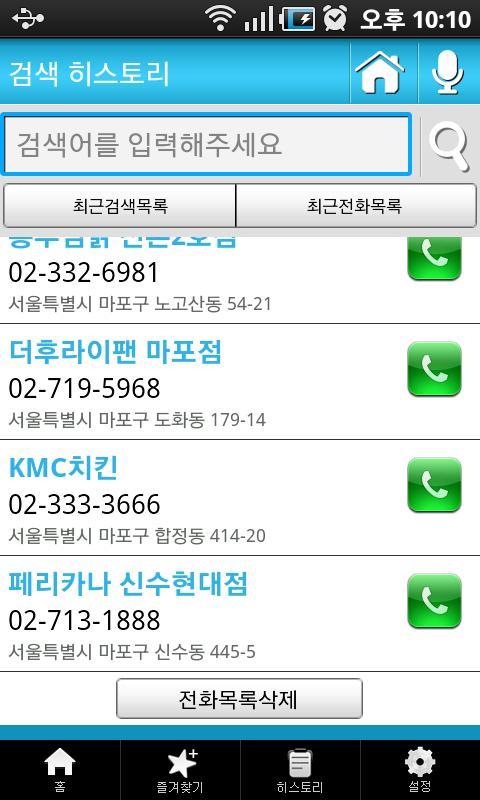 포켓114(내폰안에114) - screenshot