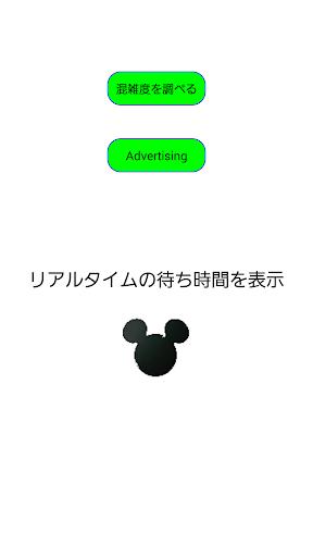 東京ディズニーランドのアトラクションの混雑度計算!