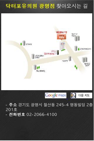 닥터포유의원 광명점 이정훈 - screenshot