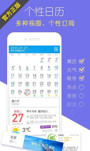 中華萬年曆-天氣日曆春節農曆過年2015放假黃曆天氣記事鬧鐘