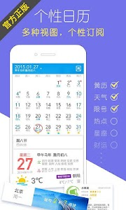 中華萬年曆-天氣日曆春節農曆過年2015放假黃曆天氣記事鬧鐘 v4.3.3