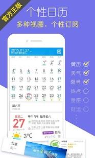 中華萬年曆-天氣日曆春節農曆過年2015放假黃曆天氣記事鬧鐘 - screenshot thumbnail