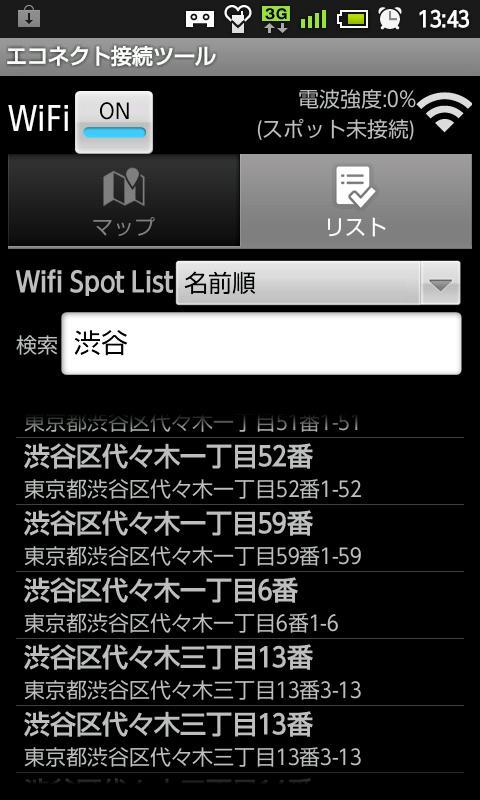 エコネクトWi-Fi接続ツール- screenshot