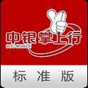中银掌上行(标准版) icon
