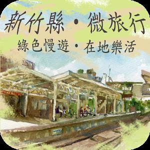 新竹縣 微旅行 旅遊 App LOGO-APP試玩