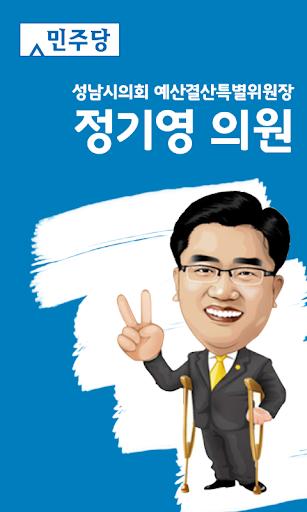 성남시 정기영의원