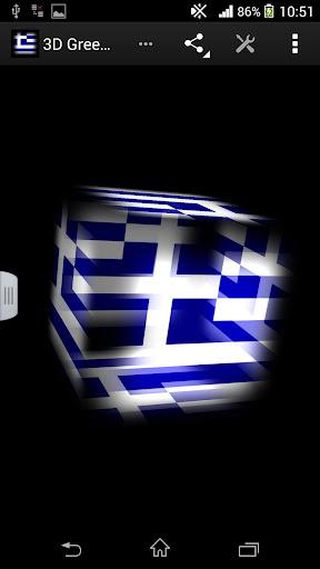 3D Greece Live Wallpaper