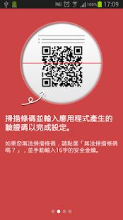 Garena密碼鎖 工具 App-癮科技App