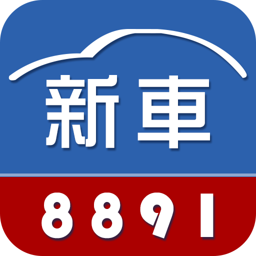 8891新車 LOGO-APP點子