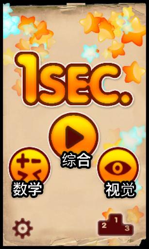 1Sec. 一秒反应王