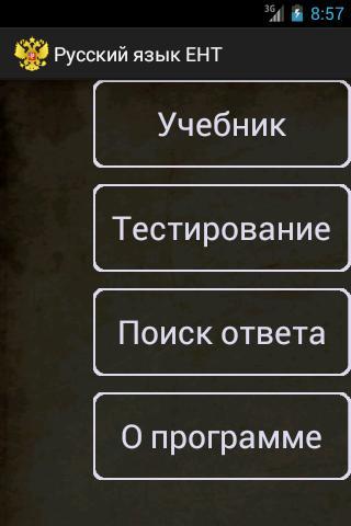Русский язык ЕНТ