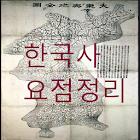 한국사(한국사 요점정리) icon
