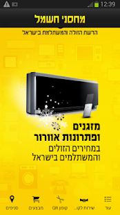 ‫מחסני חשמל‬‎- screenshot thumbnail