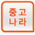 스마트카페-중고나라 icon