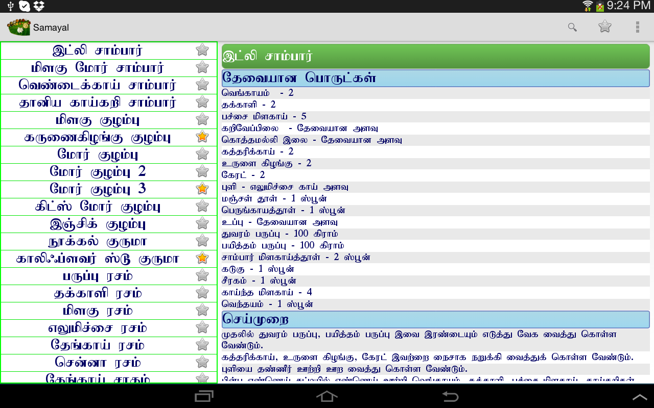 Chettinadu samayal premium apps on google play.