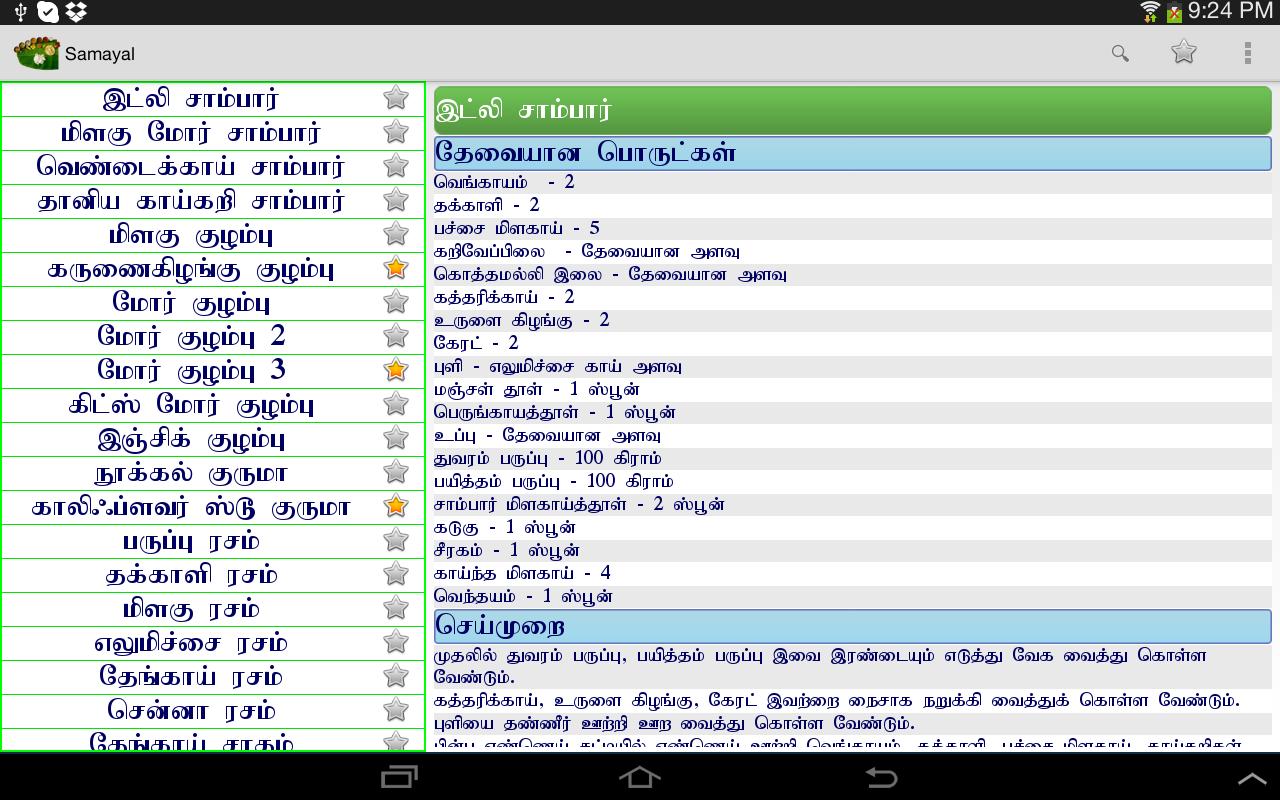 Tamil samayal revenue download estimates google play store tamil samayal revenue download estimates google play store philippines forumfinder Images
