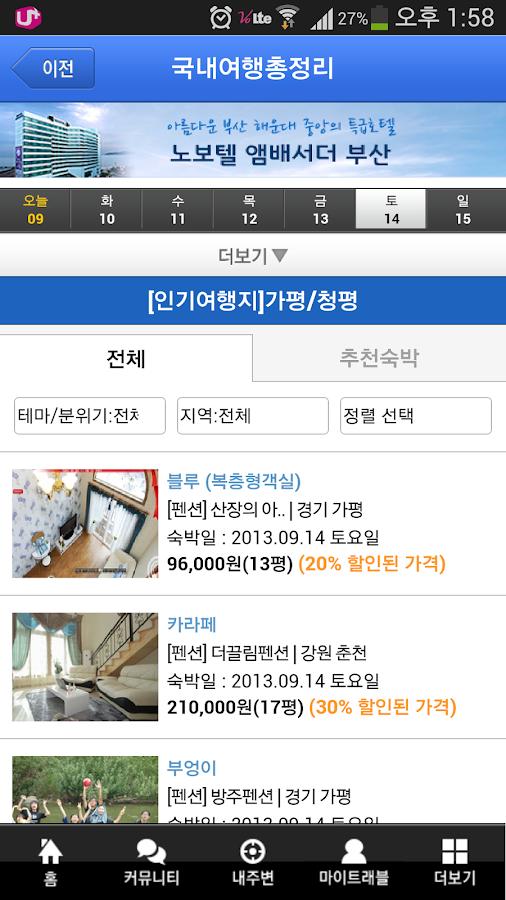 Korea Travel Guide - screenshot