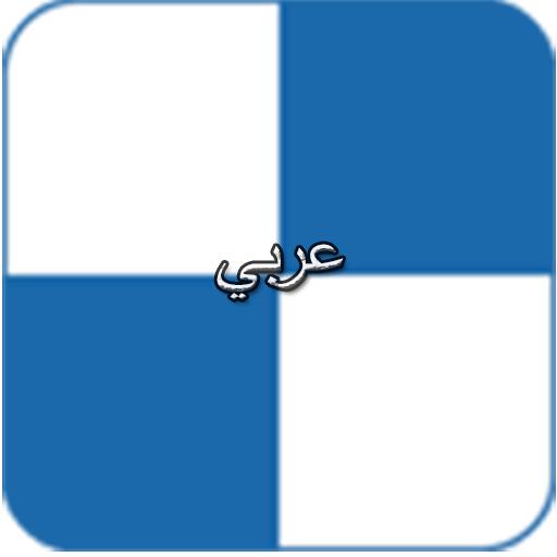 اروع لعبة بيانو تيلز عربية 街機 App LOGO-APP試玩