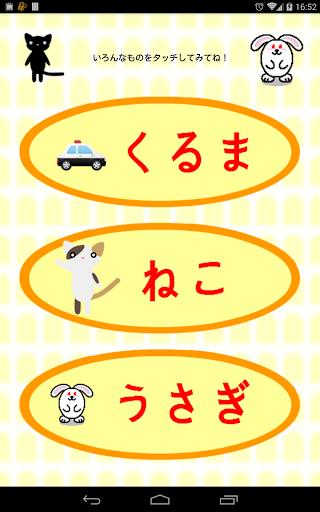 【無料知育アプリ】タッチ!【幼児向け】