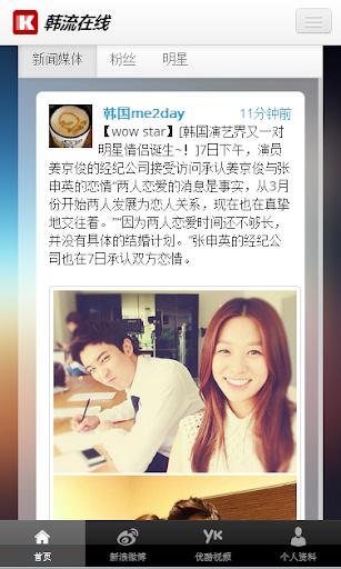 賽倫之歌Siren Says韓流部落格:韓劇, 韓星, K-POP, 韓風 :: 隨意窩 Xuite日誌