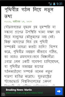 Bangladesh News - screenshot thumbnail
