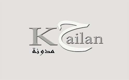 مدونة كحيلان- screenshot thumbnail