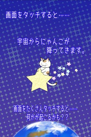 にゃんこメテオ(無料版)
