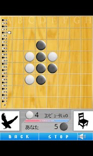 リバーシ - KEMCO- screenshot thumbnail