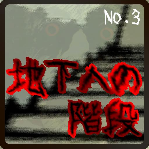地下への階段-ホラーノベルシリーズ03-