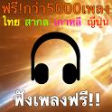 ฟังเพลงฟรี : มากกว่า 5000 เพลง icon