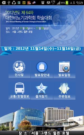 제64차 대한비뇨기과학회 학술대회