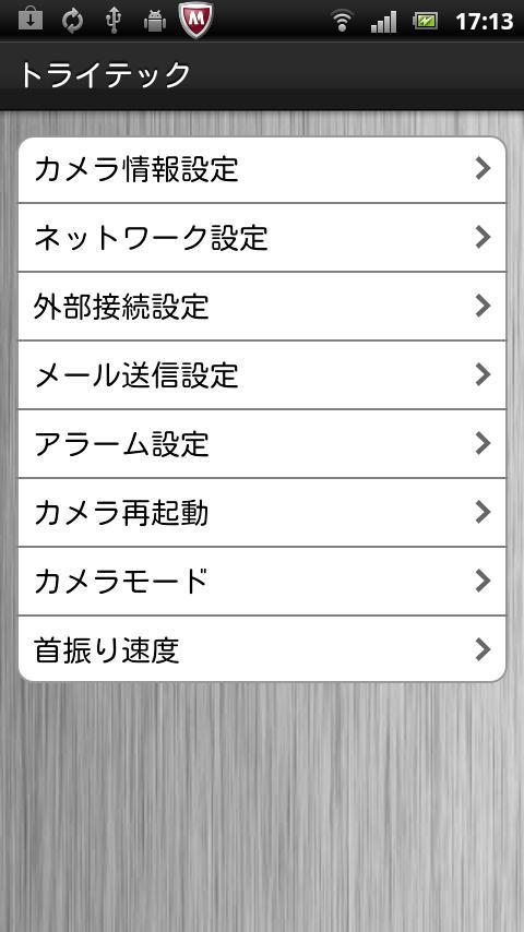 IP Camera- screenshot