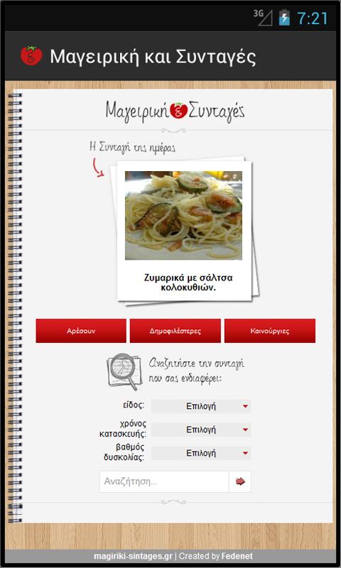 Οι συνταγές μας - στιγμιότυπο οθόνης